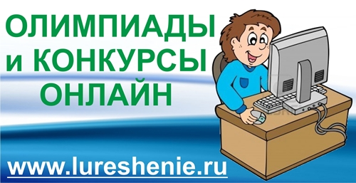 Олимпиады и конкурсы онлайн на www.lureshenie.ru