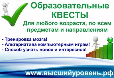 Образовательные квесты на сайте высшийуровень.рф