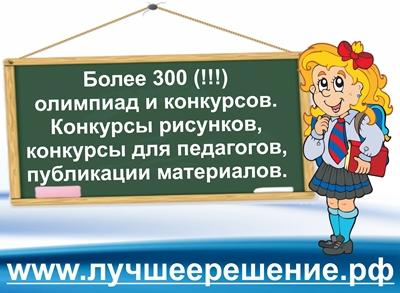Олимпиады и конкурсы на www.лучшеерешение.рф